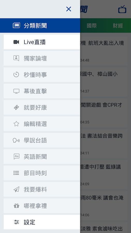 民視新聞- screenshot