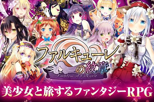 ファルキューレの紋章[美少女育成萌えゲーム!]