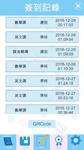 App 補習即時通 APK for Windows Phone