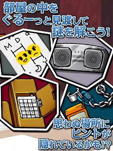 [Premium]脱出 2人きりの部屋 screenshot 12