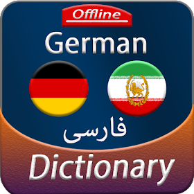 German to Persian offline Dictionary