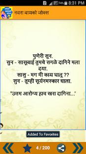 Husband Wife Jokes in Marathi - náhled