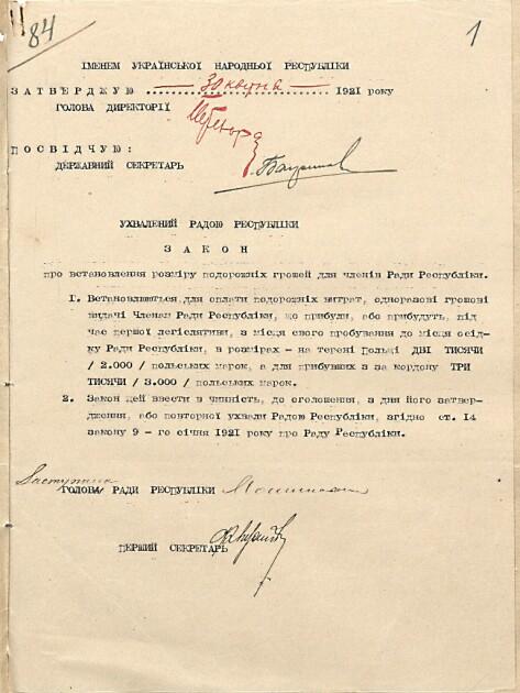 Закон об установлении размера путевых денег для членов Совета Республики