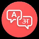 Translate SMS - हिंदी में एसएमएस का अनुवाद करें icon