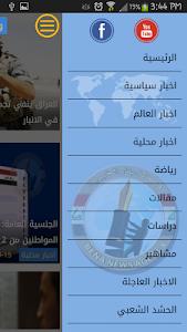 وكالة بناء الخبرية screenshot 3