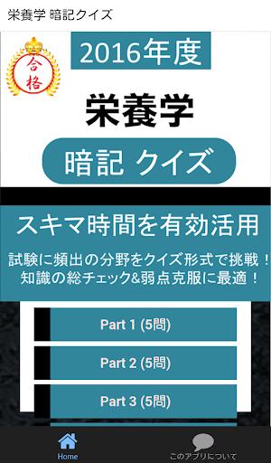 栄養学 暗記クイズ 〜 管理栄養士等の試験対策に最適!〜