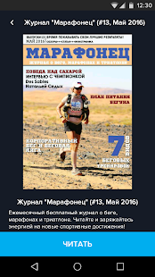 Марафонец- screenshot thumbnail