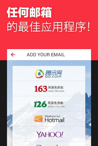 myMail 免费电子邮件应用程序