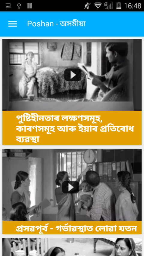 Poshan Assamese HealthPhone- screenshot