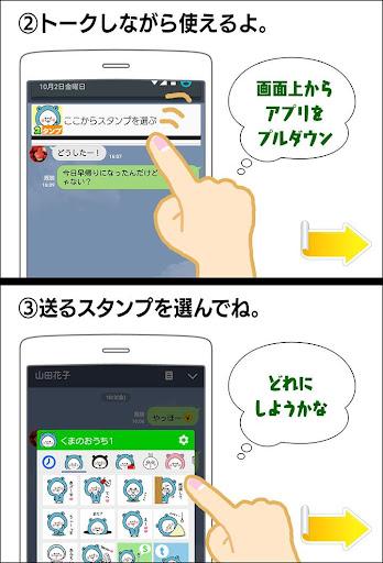 無料スタンプ・くまのおうち|玩娛樂App免費|玩APPs