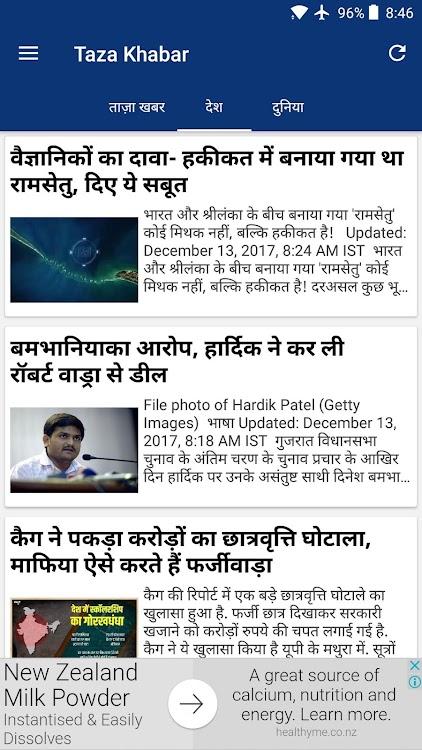 Aaj ki Taza Khabar, News Fatafat Hindi – (Android Apps) — AppAgg