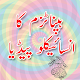Hypnotism Ka Encyclopedia Urdu:Hypnotism Ka Tarika for PC-Windows 7,8,10 and Mac