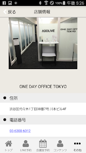 ONE DAY OFFICE TOKYO- screenshot thumbnail