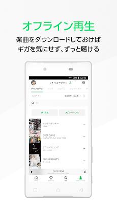 LINE MUSIC(ラインミュージック) 音楽なら音楽無料お試し聴き放題の人気音楽アプリのおすすめ画像5
