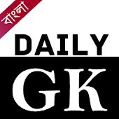 Daily GK in Bengali