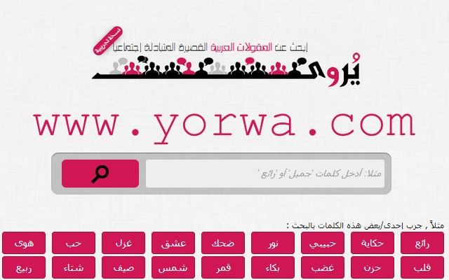 يُروى - محرك بحث عربي للمقولات الإجتماعية