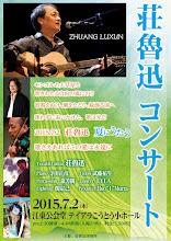 Photo: 荘魯迅コンサート「夏にうたう」 フライヤーおもて 2015.5