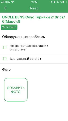 wodo screenshot 3