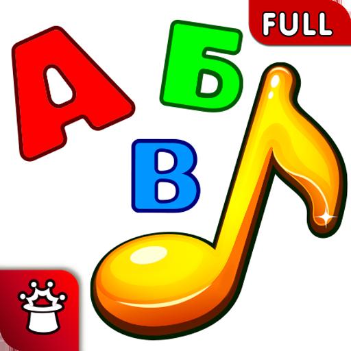Азбука в песенках, игры FULL