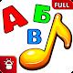 Азбука в песенках, игры FULL (app)