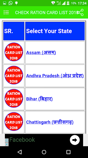 BPL Ration Card List 2018 - All India 2.1 screenshots 4