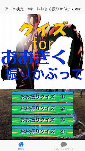 アニメ検定 for おおきく振りかぶってVer