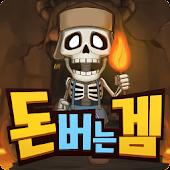 돈버는게임 : 해골의동굴탐험 –돈겜 돈버는앱 돈버는어플