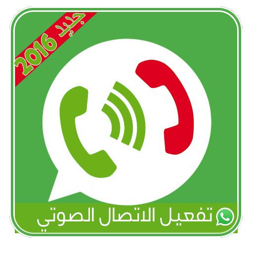 تفعيل المكالمات الصوتية واتساب