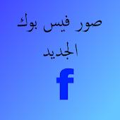 صور فيس بوك الجديد