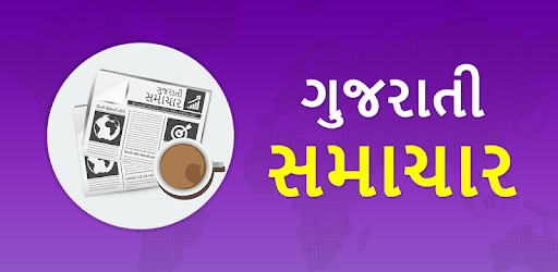 Gujarati Samachar Gujarat News Apps On Google Play