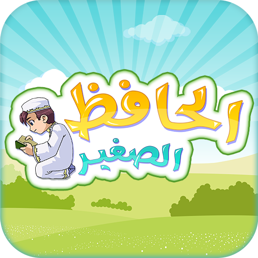 الحاف�.. file APK for Gaming PC/PS3/PS4 Smart TV