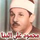 القرآن الكريم - الشيخ محمود علي البنا - 3 ميجا فقط (app)