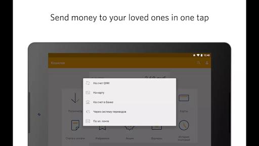 QIWI Wallet  screenshots 9