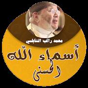اسماء الله الحسنى كامله محمد راتب النابلسي