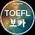 영단어 관리 - 무료 TOEFL 토플 보카 file APK Free for PC, smart TV Download