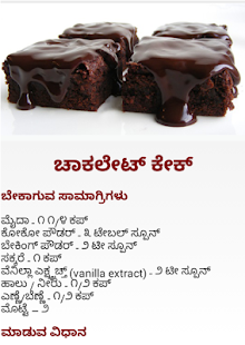 Kannada recipes cakes apps on google play screenshot image forumfinder Image collections