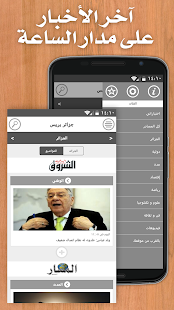 ‫Algeria Press - جزائر بريس‬‎- screenshot thumbnail