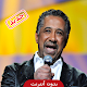 Download cheb khaled - اغاني شاب خالد الراي For PC Windows and Mac