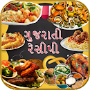 Recipe in Gujarati v 1.2