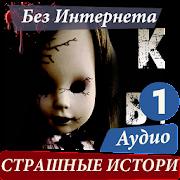 Страшные истории 1 APK for Bluestacks