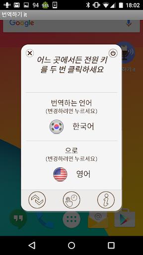 Translate it - 음성 번역기