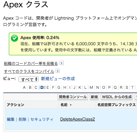 Apexクラス削除後の一覧画面