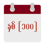 Myanmar Calendar+Note+Birthday v1.2.1