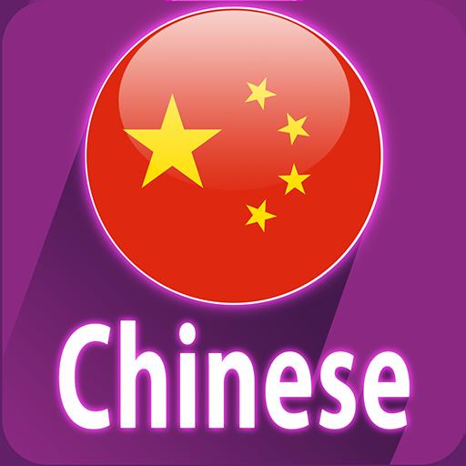 中国会话课程 教育 App LOGO-硬是要APP