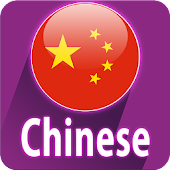 Chinese Conversation Courses