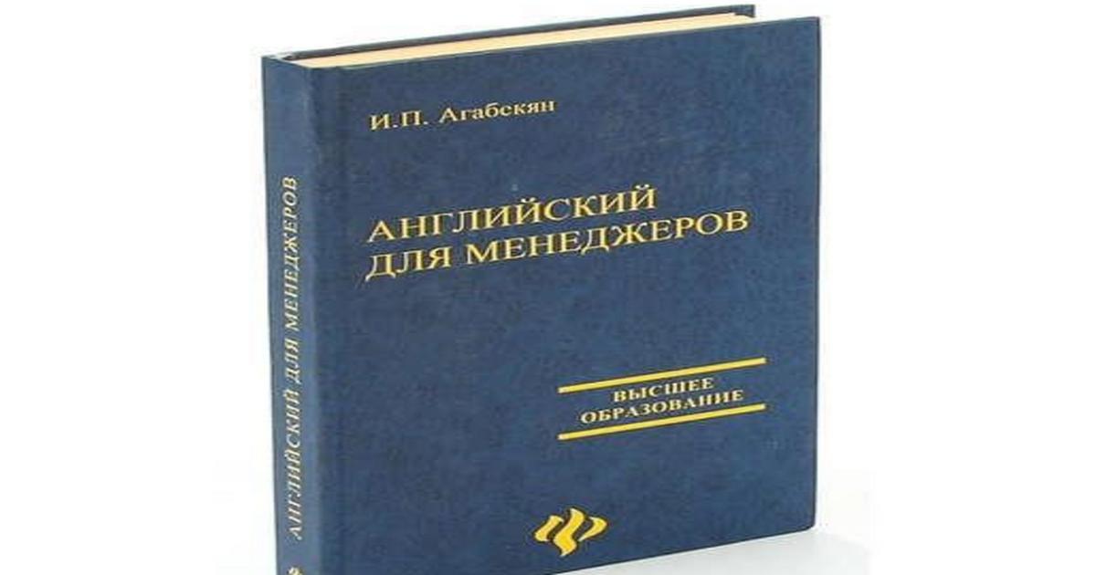 Решебник английский для инженеров агабекян и коваленко