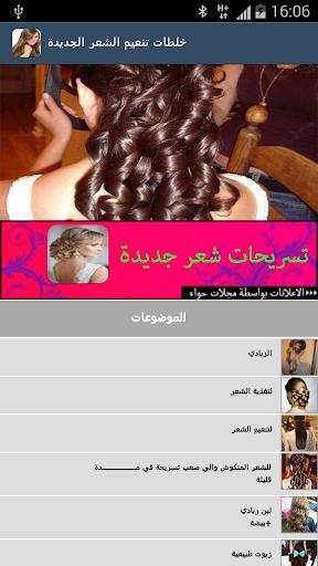 خلطات تنعيم الشعر الجديدة