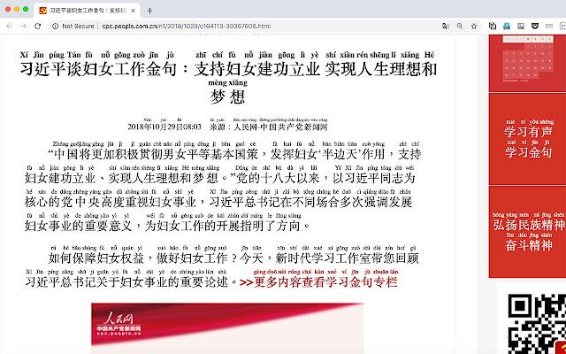 Pinyin Reader