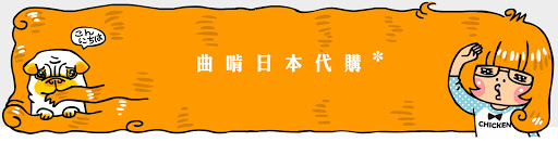 曲啃日本代購封面主圖