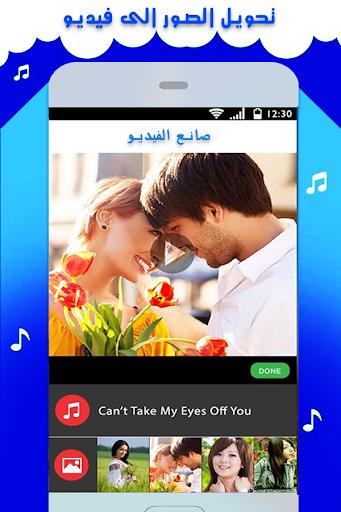 دمج الاغاني مع الصور 3.1 screenshots n 2